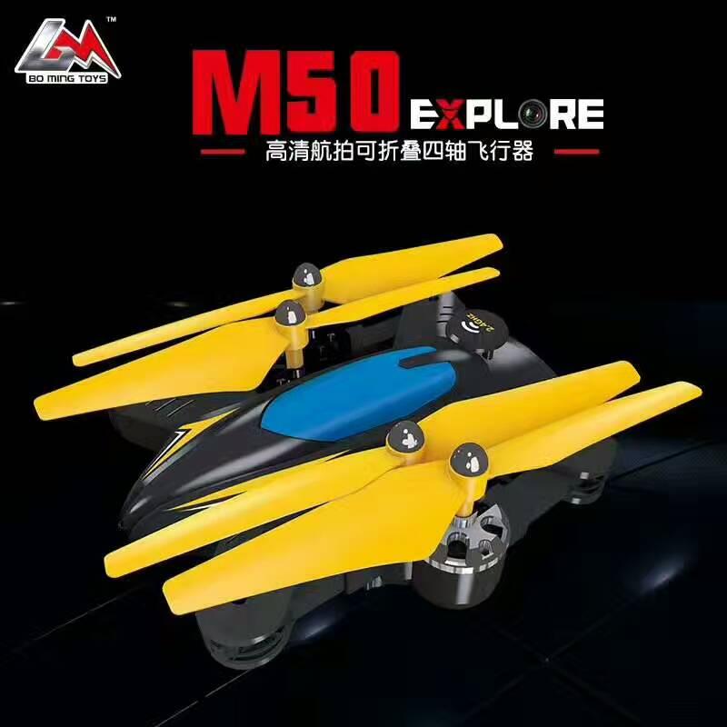 BO MING M50 Quadcopter